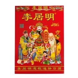 2021 Chinese Calendar